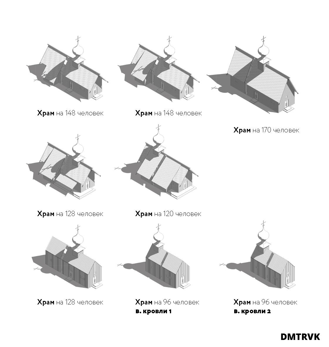 Концепция малых храмов. Варианты композиционных решений. ©DMTRVK