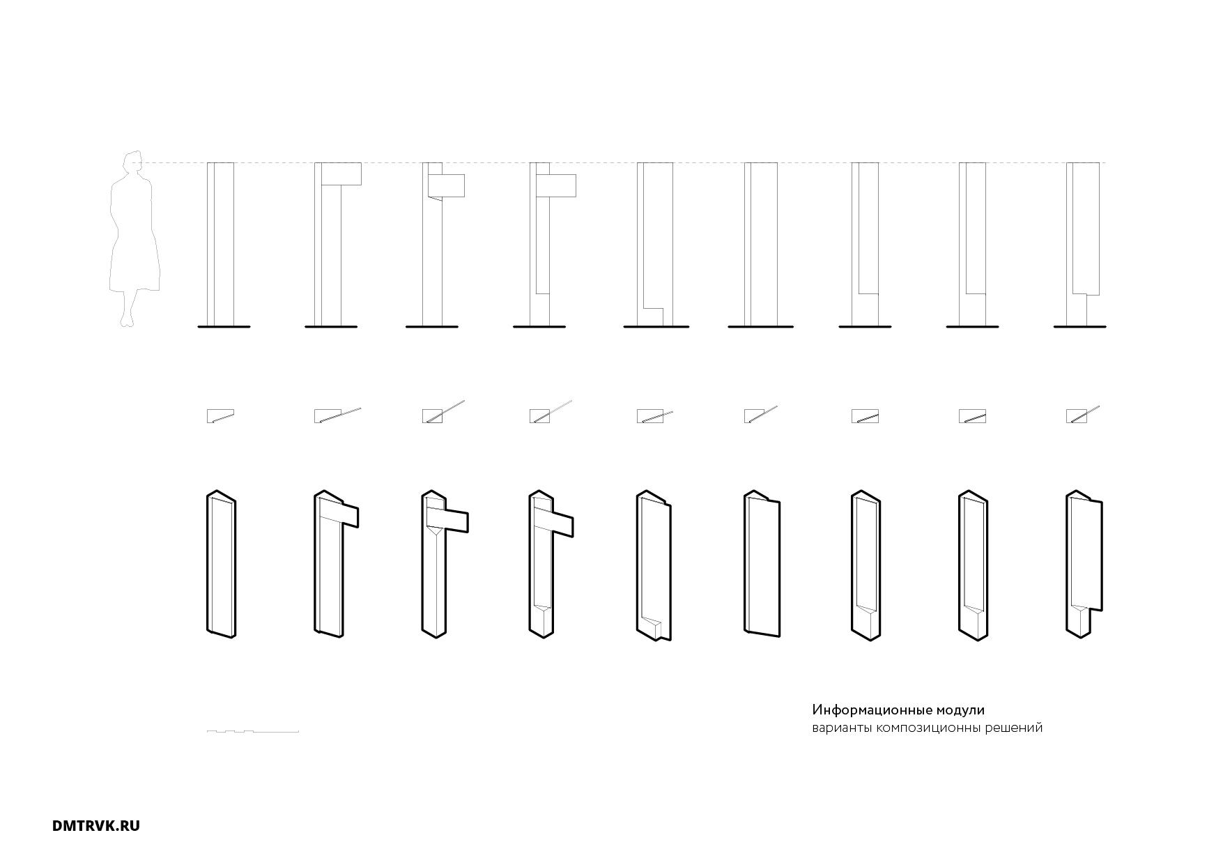 Навигационные стенды, варианты композиционных решений. ©DMTRVK.