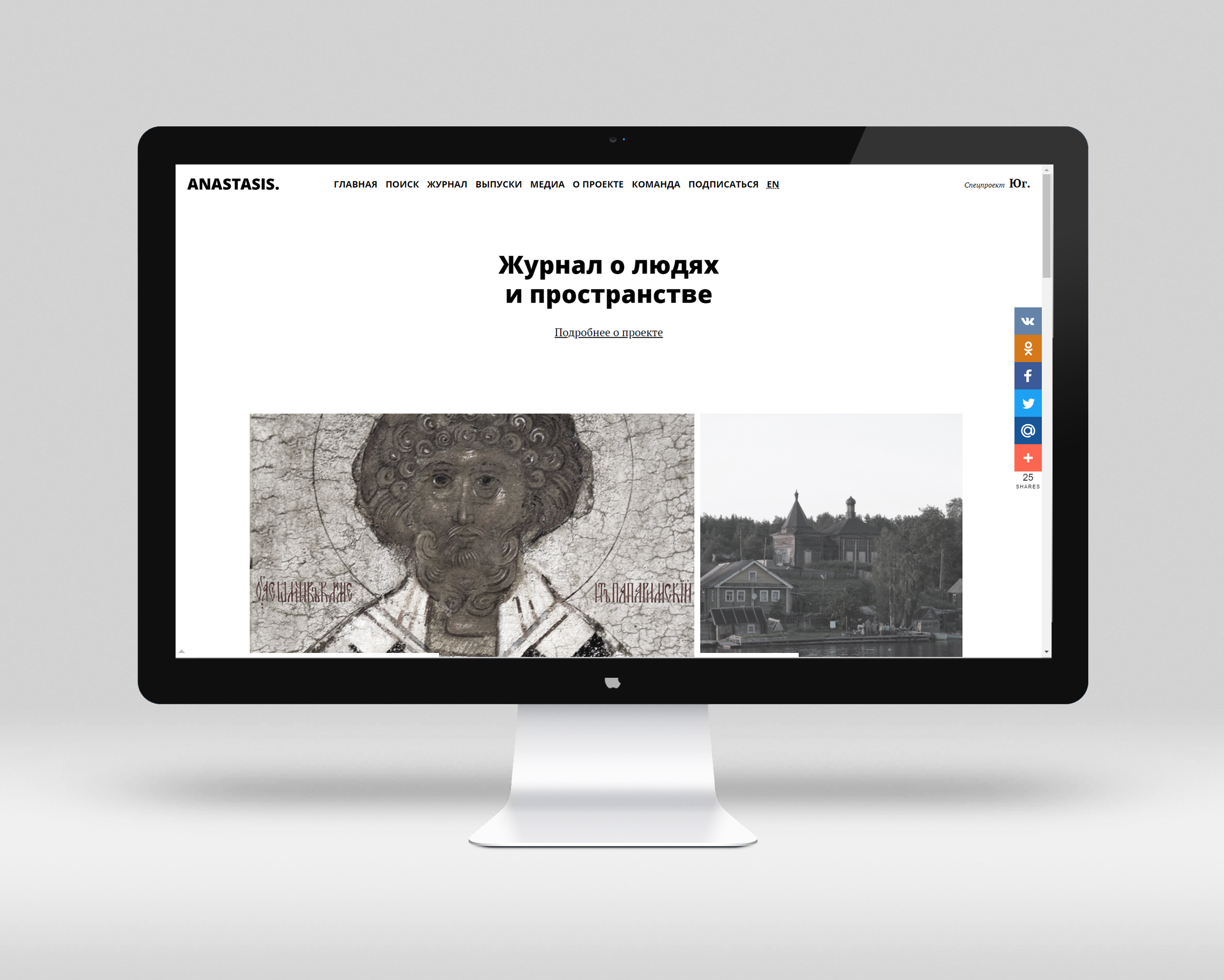 Главная страница проекта Anastasis.me.