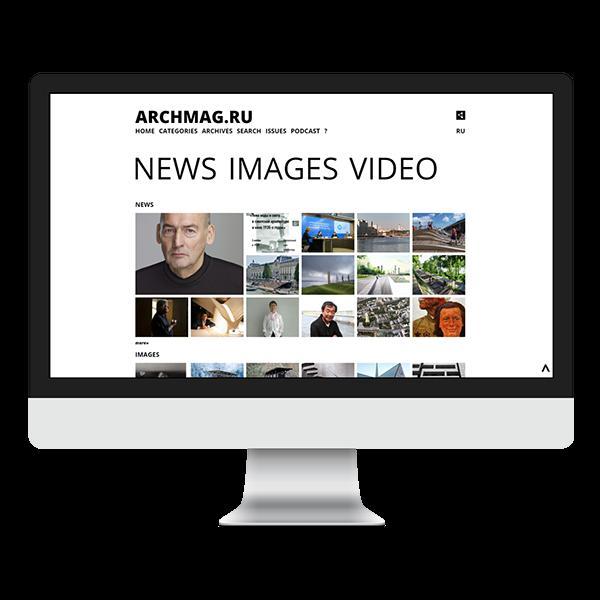 Первоначальный вид главной страницы проекта Archmag.ru. Заметны динамически подгружаемые картинки из блога, за границей экрана скрыта лента-агрегатор видео из видеоканала проекта на Vimeo.