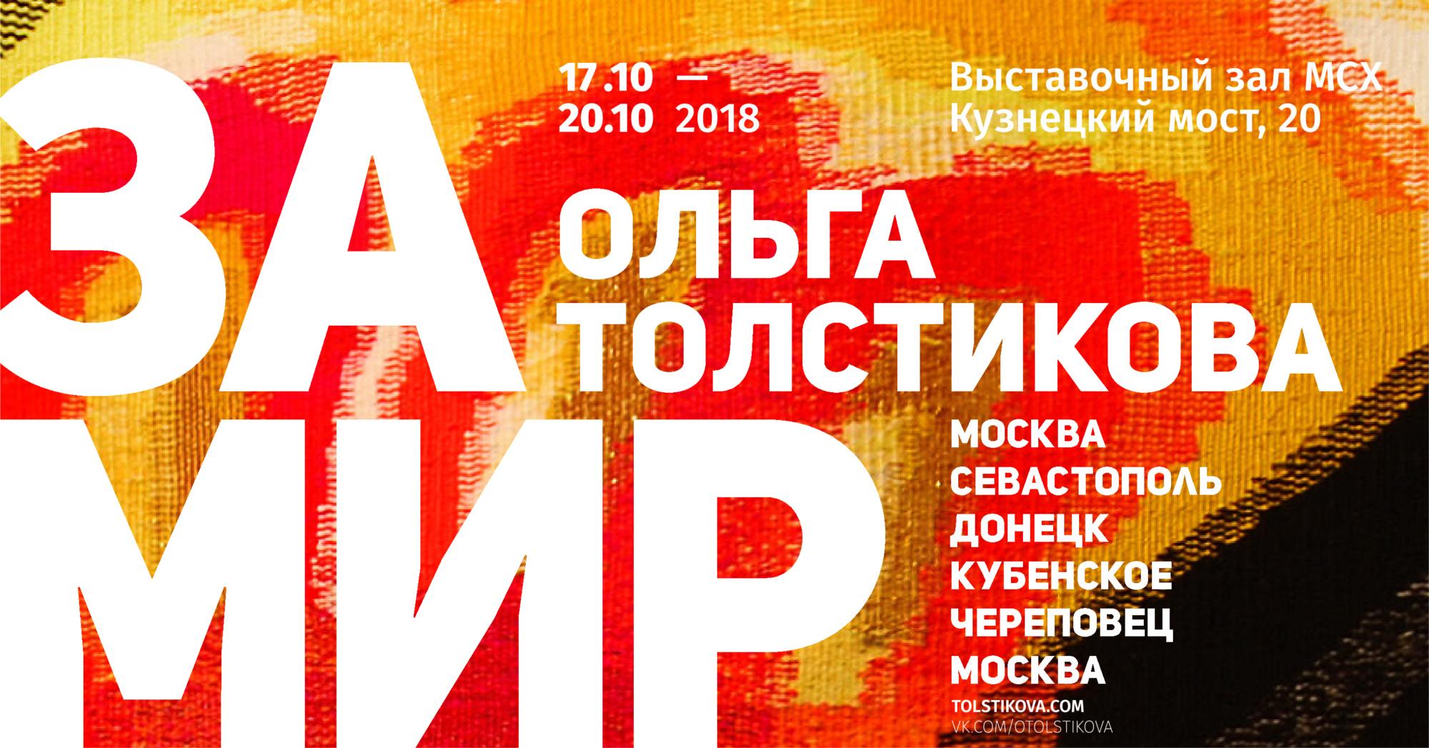 Флаер для выставки художника Ольги Толстиковой «За Мир». ©DMTRVK