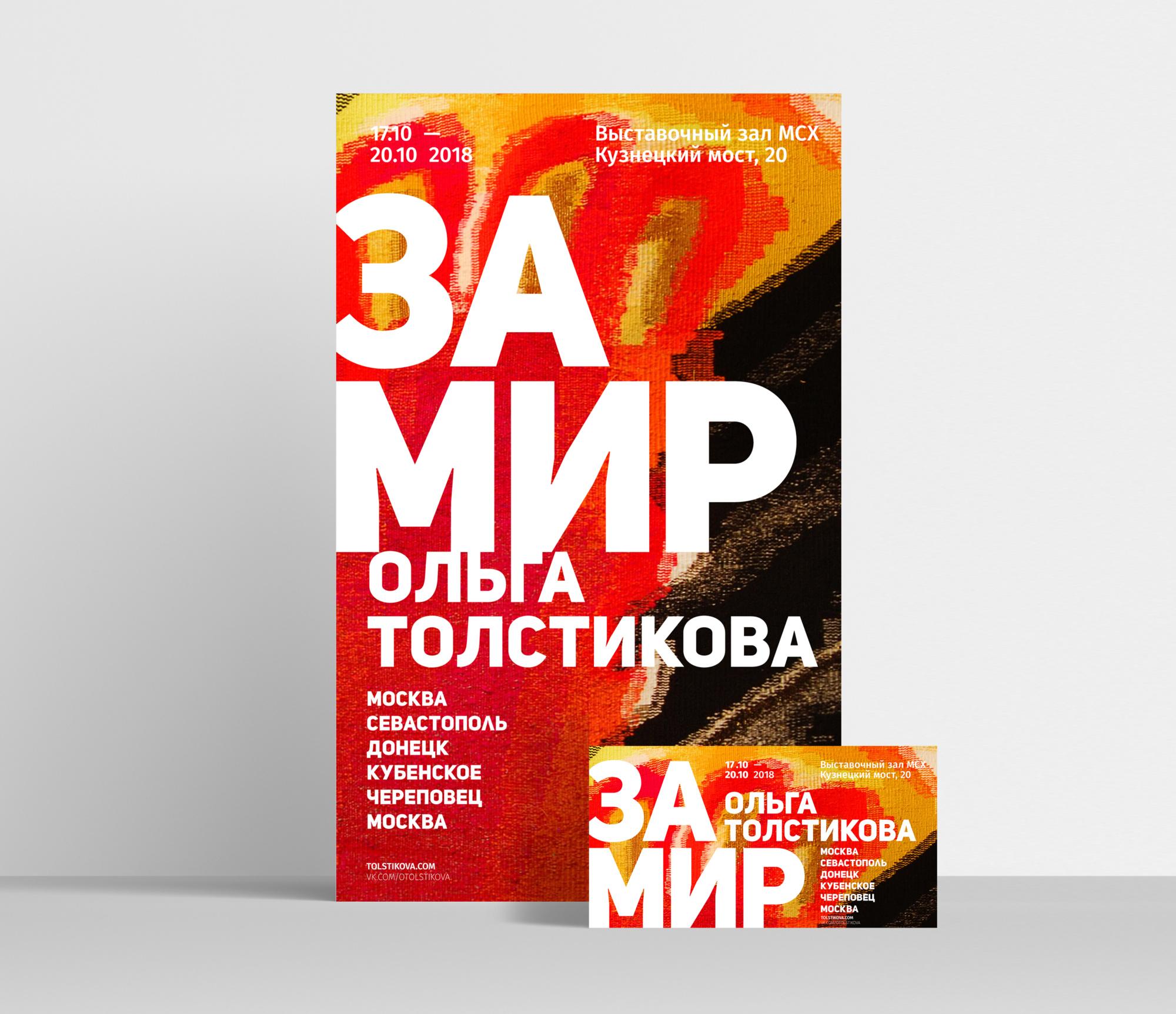 Афиша для выставки художника Ольги Толстиковой «За Мир». ©DMTRVK