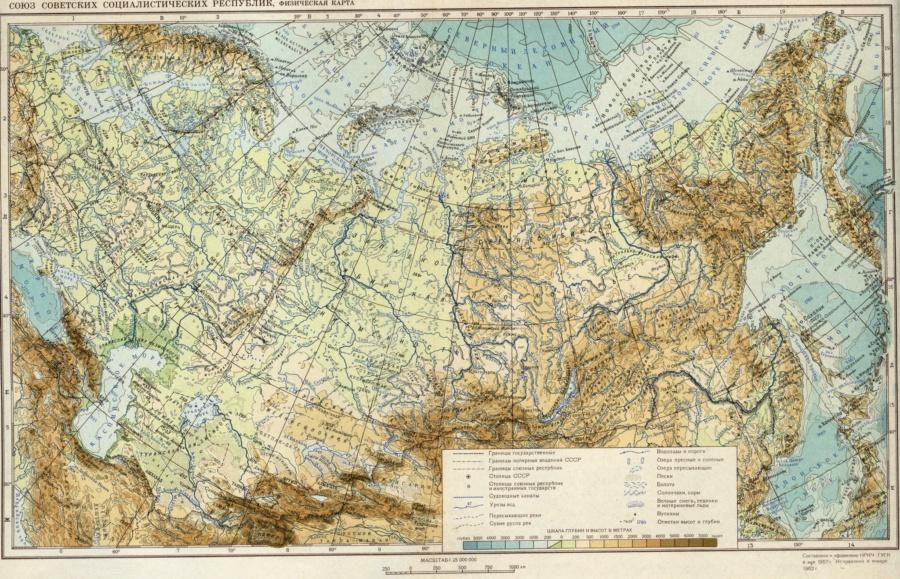 Физическая карта Советского Союза.