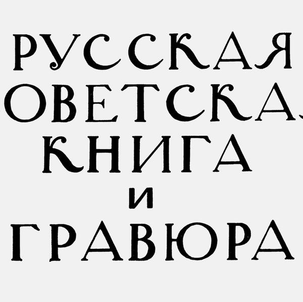 Владимир Фаворский. Русский алфавит. 1948.