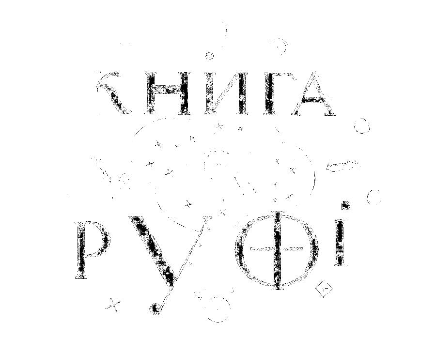 В. Фаворский. «Книга Руфь». 1924.