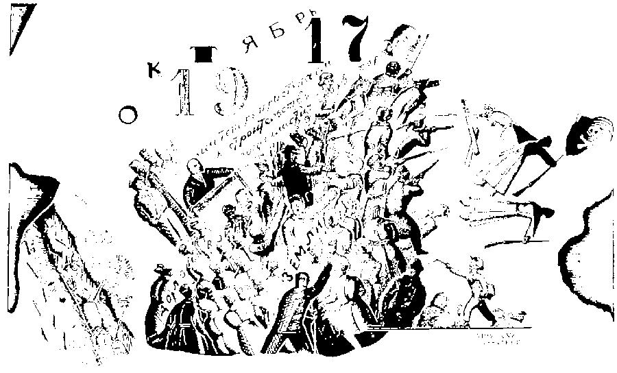 В. Фаворский. «Годы революции. Октябрь». 1928. Бумага, ксилография.