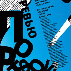 Афиша портфолио ревью на фестивале «Зодчество» / © DMTRVK