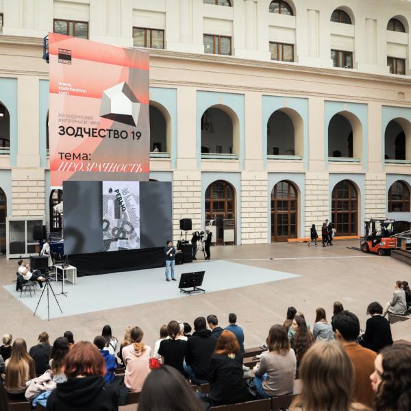 Портфолио ревью на фестивале Зодчество. Фотография предоставлена организаторами фестиваля.