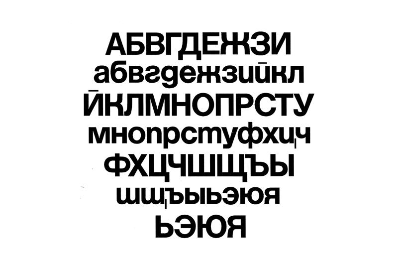Спецификация шрифта. Юрий Курбатов и Максим Жуков, 1963.