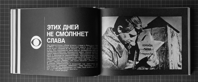 Шрифт на основе Гельветики, который разработали советские студенты для своих проектов, в реальном производстве.