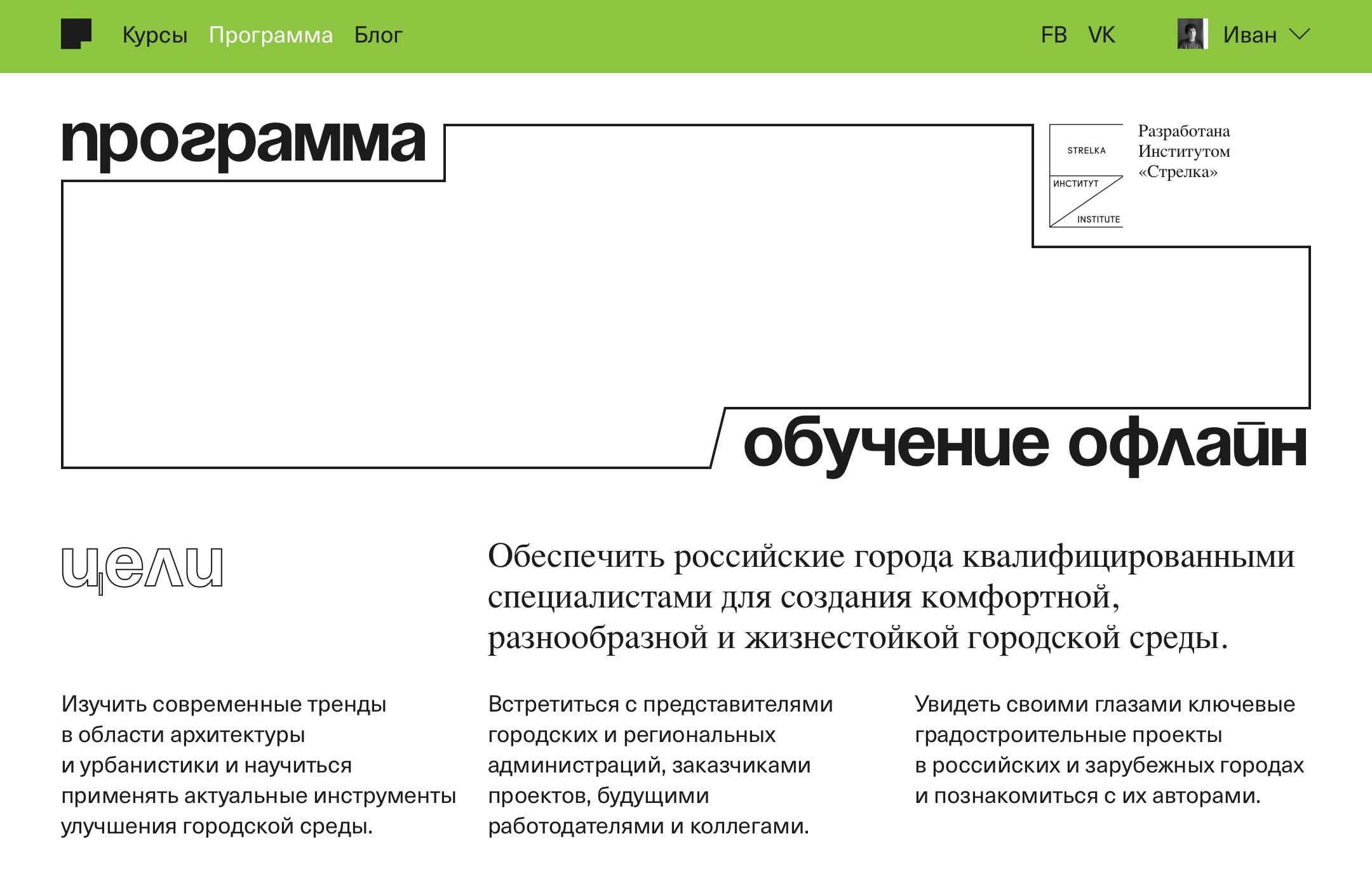 шрифт архитекторы.рф