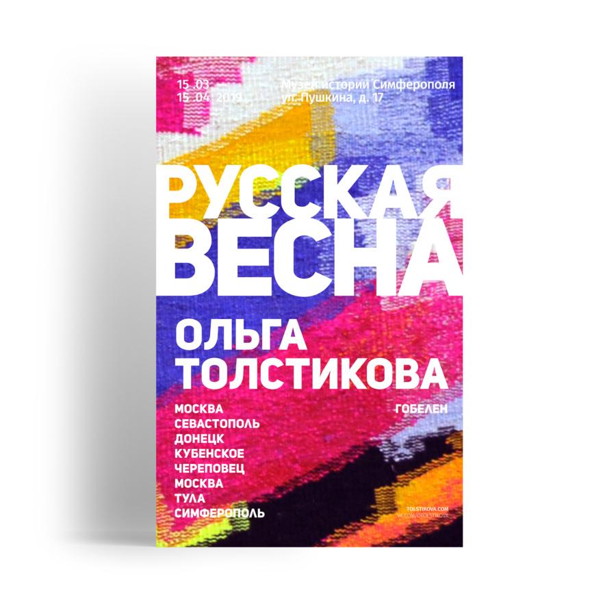 Афиша для выставки художника Ольги Толстиковой «Русская весна». ©DMTRVK