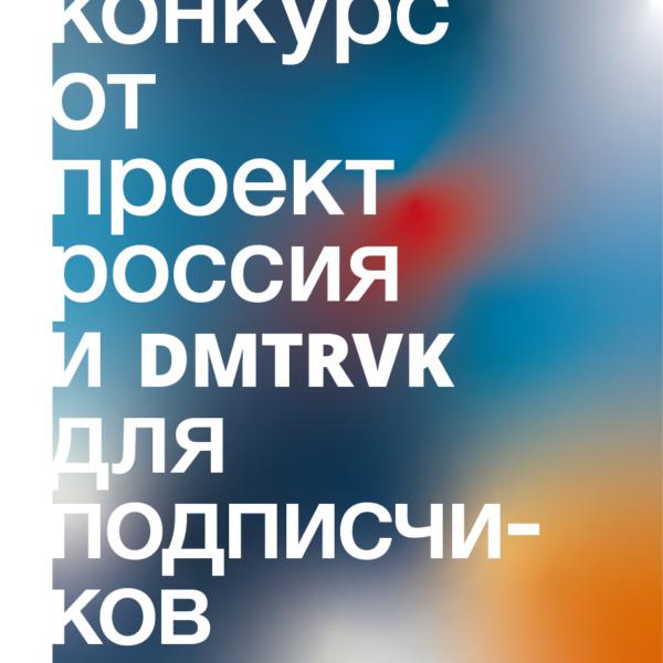Афиша для совместной акции с журналом Проект Россия.