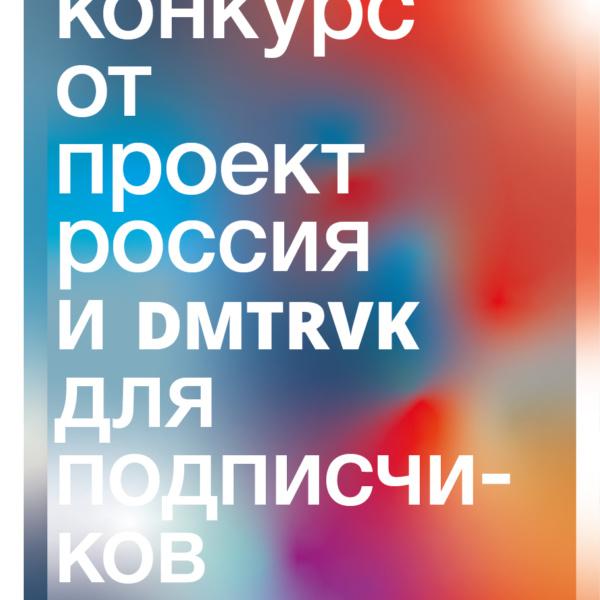 Афиша для совместной акции с журналом Проект Россия, вариант.