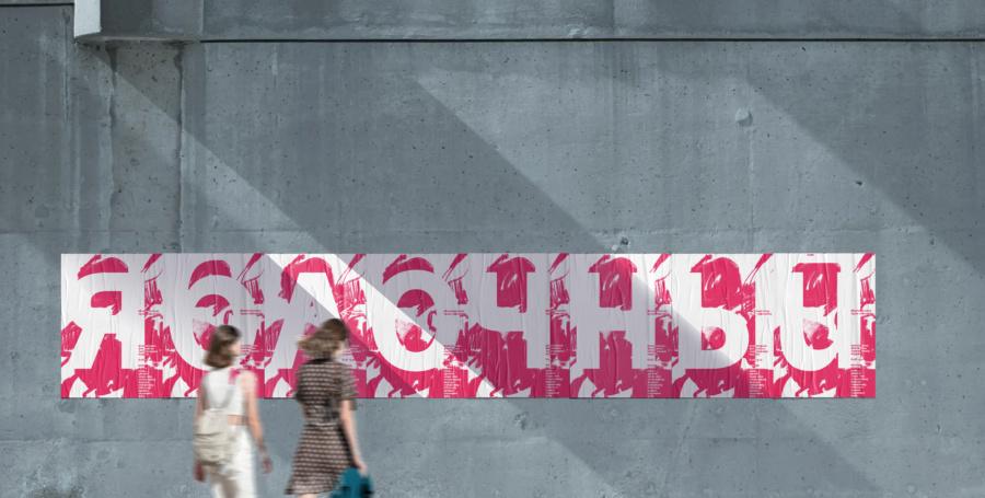 Афиша, в. 7. ©DMTRVK, И. Матвеев.