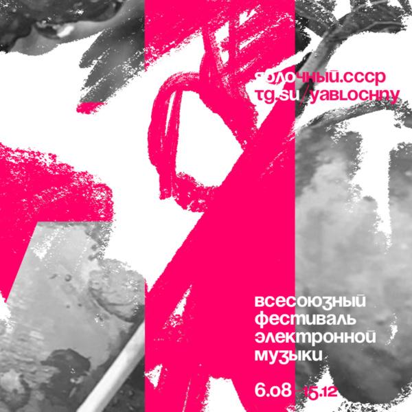 Афиша, в. 4.1, фрагмент. ©DMTRVK, И. Матвеев.
