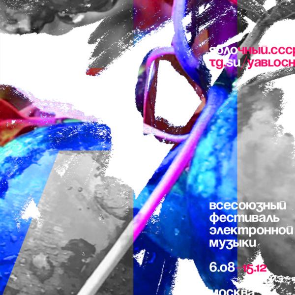 Афиша, в. 4.2, фрагмент. ©DMTRVK, И. Матвеев.